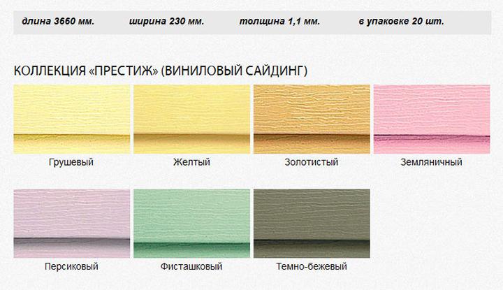 ПВХ-панели «Канада плюс» представляют собой огромную коллекцию с разнообразной цветовой гаммой