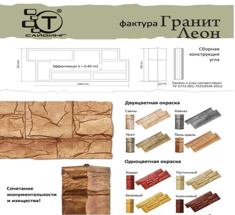 Панельный сайдинг имитирует фактуру высококачественного гранита, а также сочетает в себе монументальность и декоративное изящество. Окрашивание панелей может быть не только одноцветным, но и двухцветным