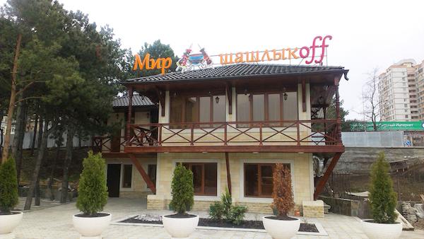 Наиболее популярными являются кафе, предлагающие блюда кавказской кухни