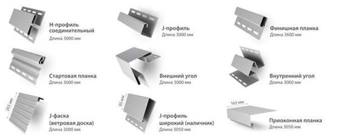 Качественные аксессуары для сайдинга являются оригинальными комплектующими, которые способны гарантировать проведение качественного монтажа сайдинговых панелей