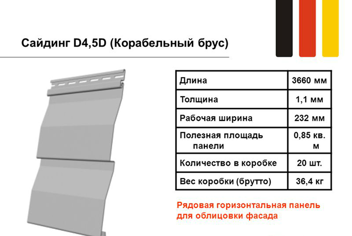 Технические характеристики сайдинга «Dutchlap D-4,5» от фирмы «Deke» или «Корабельный брус»