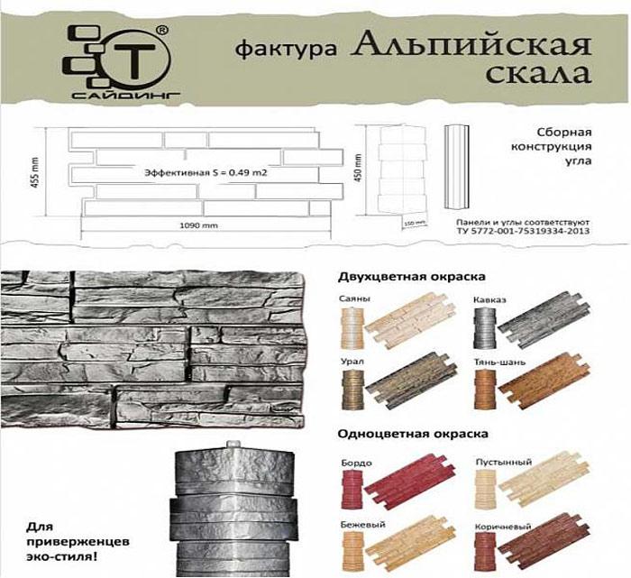 Сайдинг-панели этой коллекции качественно имитируют фактуру скальной породы. Такой вариант оформления очень востребован ценителями экостиля
