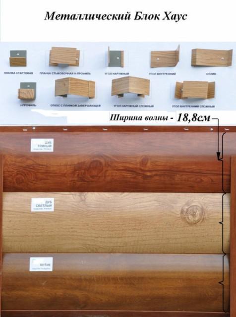 Металлические панели блок-хауса крепятся чаще всего в горизонтальном положении
